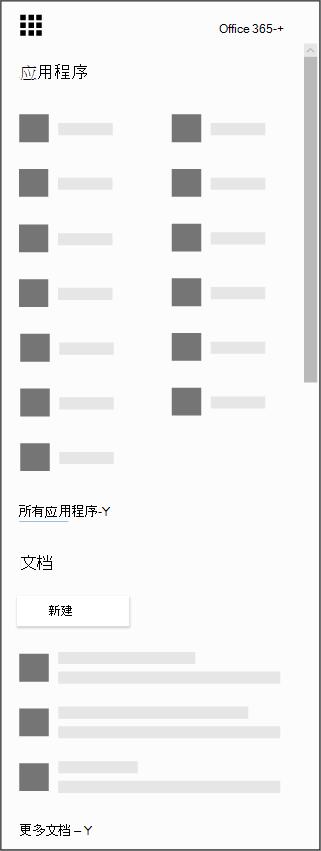 Office 365 应用启动器