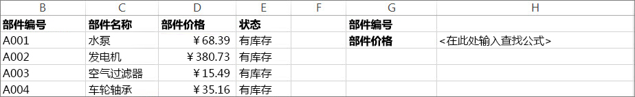 LOOKUP 函数的用法示例