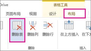 """功能区""""工具""""下""""布局""""选项卡上的""""删除""""按钮的图像。"""