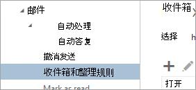 收件箱和整理选项菜单上的规则的屏幕截图
