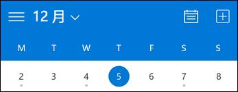 日历工具栏