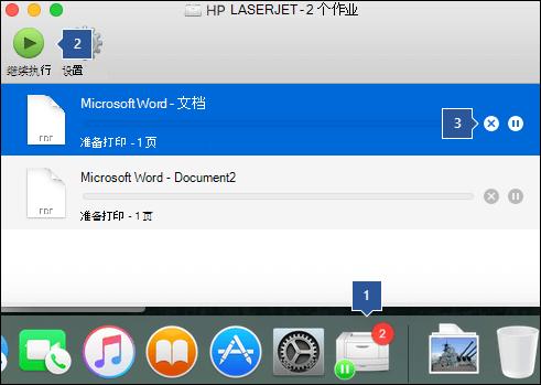 打印队列显示打印机和任何等待打印作业的当前状态