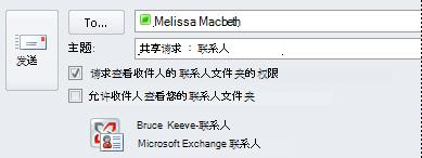 请求访问其他人的 Exchange 联系人