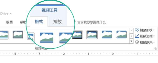 """在幻灯片上选择视频后,工具栏功能区上将显示""""视频工具""""分区,并且该分区具有两个选项卡:""""格式""""和""""播放""""。"""