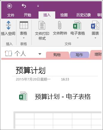 OneNote 2016 中新电子表格的屏幕截图。