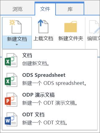 """具有自定义模板的库中的""""新建文档""""命令"""