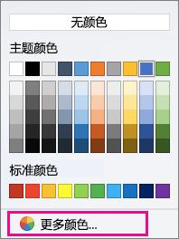 """""""底纹颜色""""选项,突出显示了""""更多颜色""""。"""