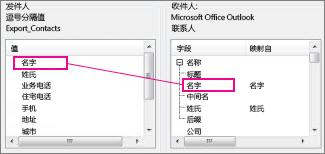 将 Excel 中的列映射到 Outlook 联系人字段
