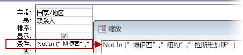 """要显示所有不在英国、美国或法国的联系人,请使用条件 Not In (""""文本"""", """"文本"""", """"文本""""…)"""