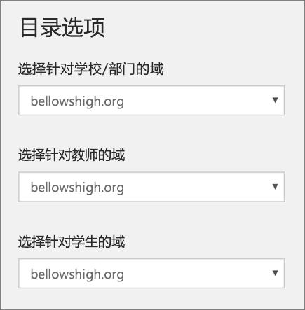屏幕截图显示学校数据同步中的学校/分区、教师和学生的域选择