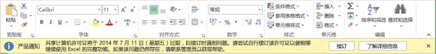 共享计算机许可证到期日期