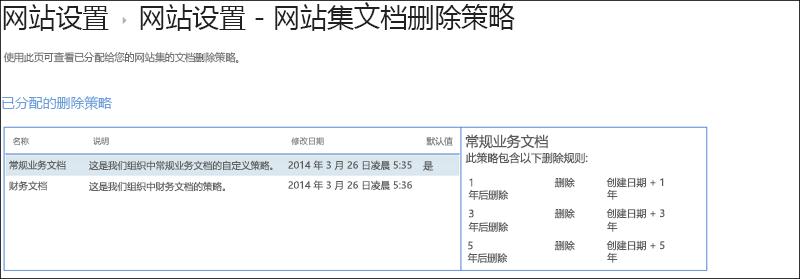 分配给网站集的文档删除策略的视图