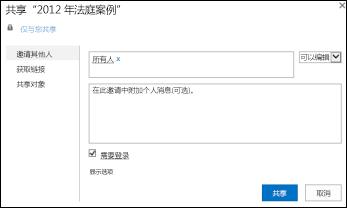 """使用""""共享""""对话框与每个人共享文档"""