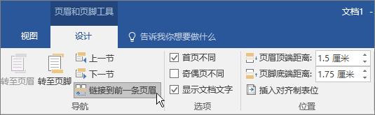 """""""页眉和页脚工具""""中突出显示""""链接到前一条页眉""""选项。"""