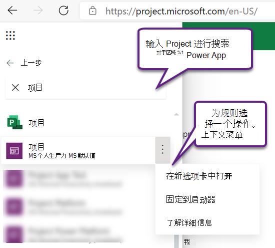 应用启动器上搜索结果中的 Project Power 应用
