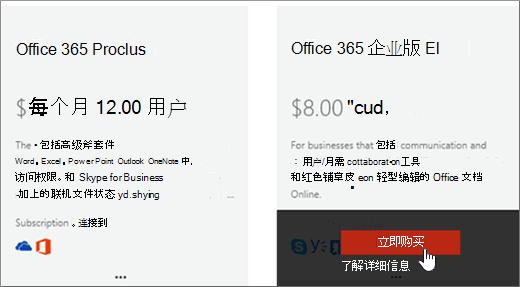 "Office 365 管理中心的采购服务页面上的""立即购买""链接。"
