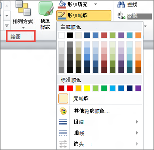 PowerPoint 2010 文本框形状轮廓菜单