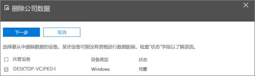 """在""""删除公司数据""""窗格中,选择要从中删除数据的设备。"""