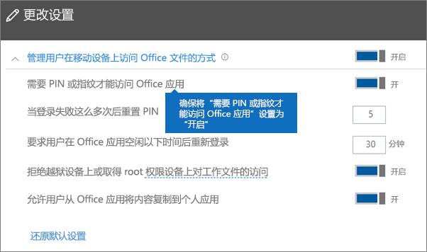 """确保将""""需要 PIN 或指纹才能访问 Office 应用""""设置为""""开""""。"""