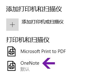 OneNote for Windows 10 中的笔记本位置选择菜单