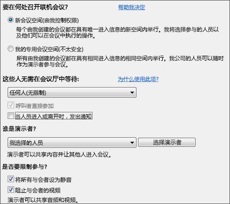 会议选项的屏幕截图,为大批观众选择的选项