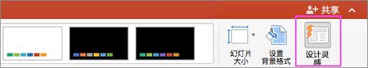 使用 PowerPoint 设计器美化演示文稿。
