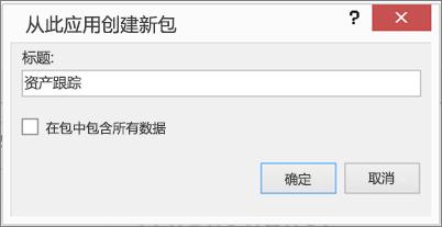 """""""从此应用程序创建新软件包""""对话框"""
