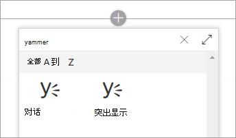 显示两个 Yammer web 部件的 web 部件列表: 对话和突出显示