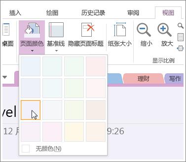 """使用""""页面颜色""""按钮以更改页面的背景色。"""