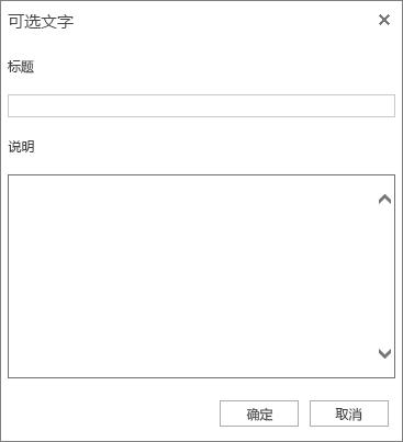 """包含""""标题""""和""""说明""""字段的""""替换文字""""对话框的屏幕截图。"""