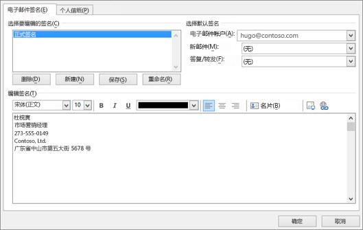 键入要在电子邮件中使用的新签名