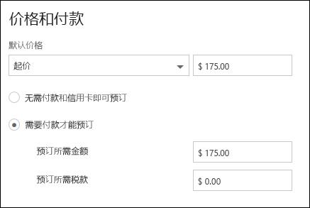 屏幕捕获: 描述所需的付款额服务
