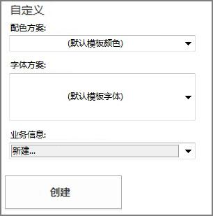 Office.com 提供的模板的明信片模板选项。