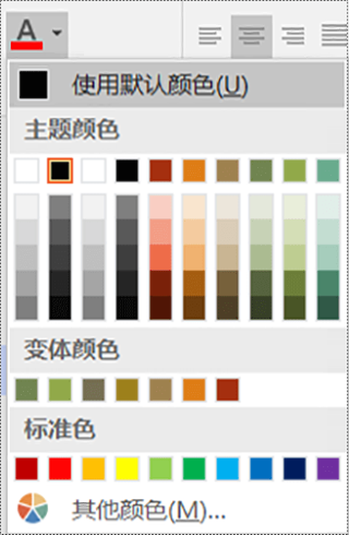 """Visio 中的""""字体颜色""""菜单。"""