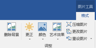 """Office 2016 功能区的""""图片工具格式""""选项卡上的""""删除背景""""按钮"""