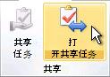 """功能区上的""""打开共享任务""""命令"""