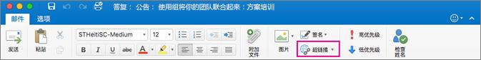 Outlook for Mac 功能区上的超链接按钮