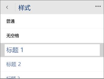 "Word Mobile 中""样式""菜单的屏幕截图,其中""标题 1"" 选项处于选中状态。"