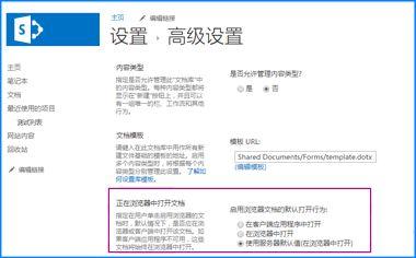 "SharePoint 中的文档库的""高级设置""页面的屏幕截图"