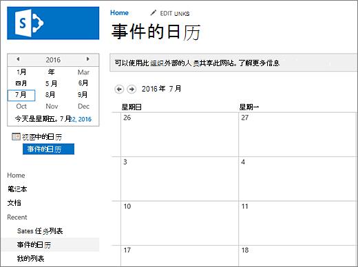 日历列表应用程序的示例。