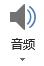 在 PowerPoint 中的录制选项卡上的音频按钮