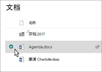 与选定的文件的库的屏幕截图