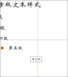 标签显示距幻灯片中心的距离