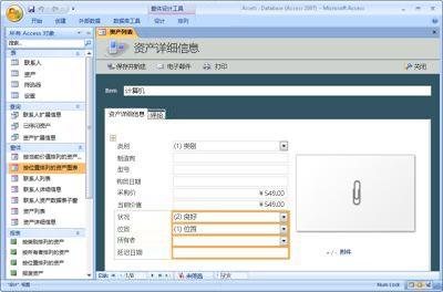 修改资产数据库模板