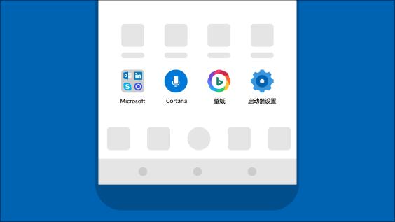 使用 Microsoft Launcher 应用在 Android 手机上实现 Microsoft 体验