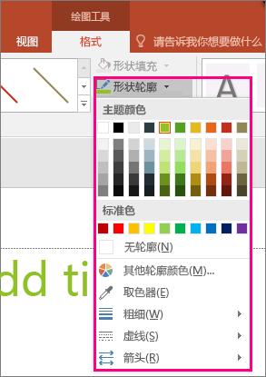 显示 Office 中的线条颜色选项
