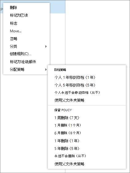 屏幕截图显示了分配策略选项的快捷菜单选择这将显示可应用于所选的电子邮件存档和保留策略。
