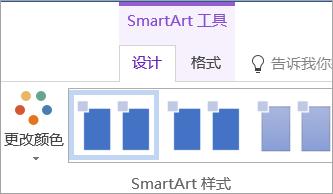 """""""SmartArt 工具设计""""选项卡上的""""更改颜色""""按钮"""