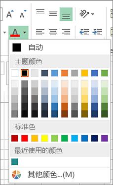 字体颜色选取器