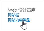 选择网站内容类型